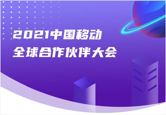 中国信科在广州等你丨2021中国移动全球合作伙伴大会即将开幕!