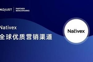游戏增长能力比肩巨头,Nativex上榜Adjust全球优质营销渠道