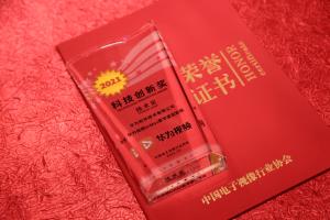 """华为视频AiMax数字家庭影院获中国音视频产业大会""""科技创新奖"""""""